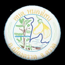 องค์การบริหารส่วนตำบลหนองโสน (อบต.หนองโสน) จ.ตราด